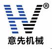 意先(苏州)自动化设备有限公司