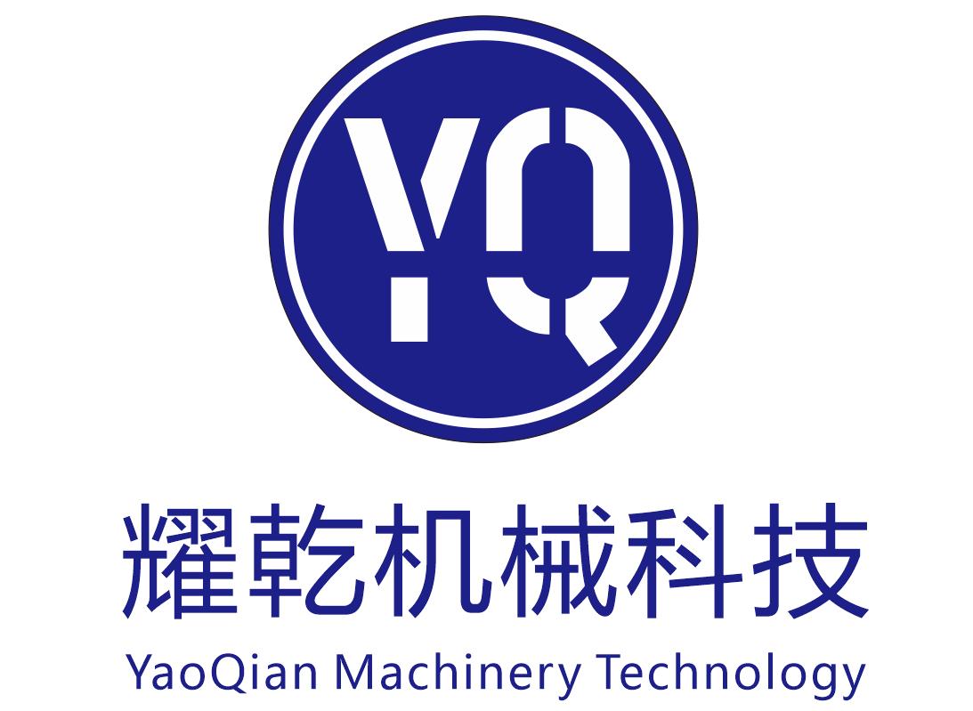 河南耀乾机械科技有限公司