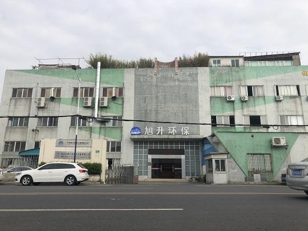 广州市旭升环保工程有限公司