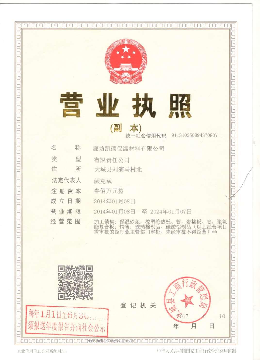 廊坊凯硕保温材料有限公司