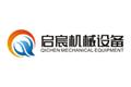 郑州启宸机械设备有限公司