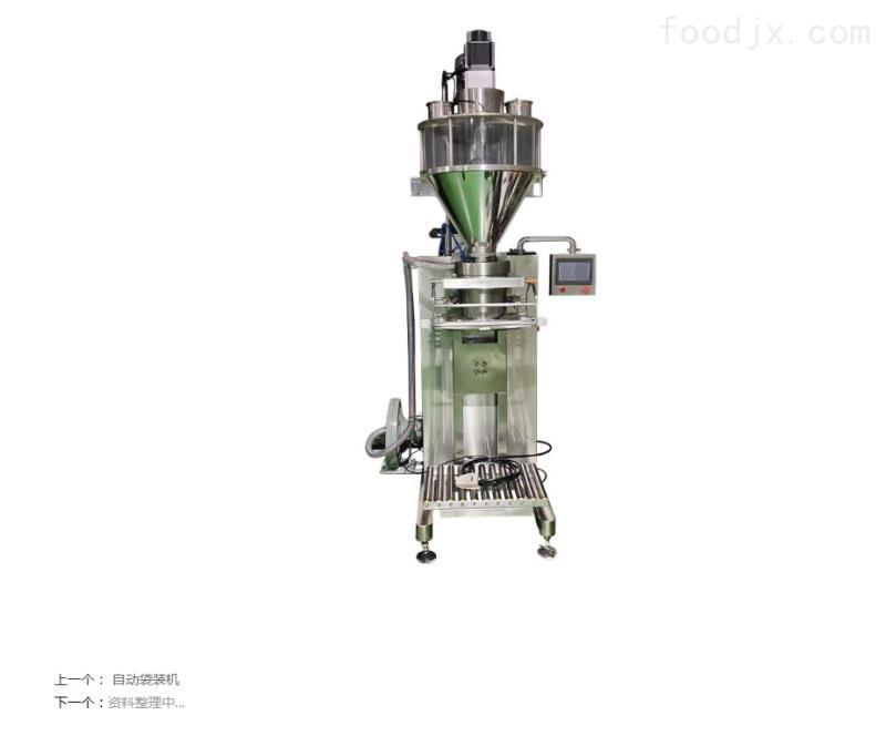 连续式立式白糖包装机
