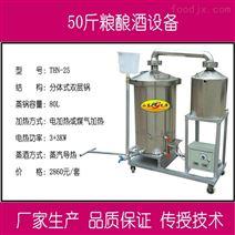 天華家用分體式燒酒機烤酒設備