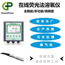 在線發酵用熒光法溶解氧儀英國GREENPRIMA