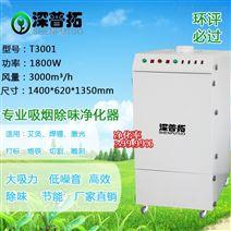 激光打标除尘设备环保空气净化器除烟处理