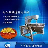 牛肉辣酱电加热行星式搅拌炒锅