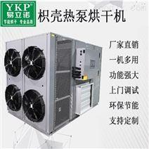 枳壳热泵烘干机