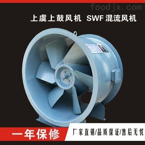 SWF混流风机 冷库隧道车库管道通风换气机