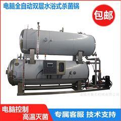 700活珠子电加热杀菌锅 衡石机械全自动灭菌釜