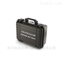 手持式采樣定位記錄器