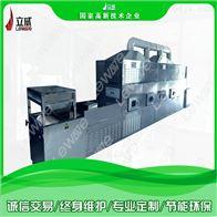 LW-20HMV仲钨酸铵烘干设备 济南微波设备厂家