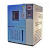 电器可程式恒温恒湿试验箱