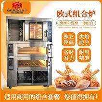 2层4盘欧式组合炉蛋挞面包烤箱多功能烤炉