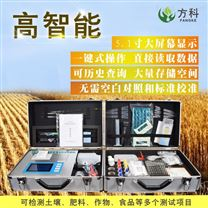 肥料成分分析仪