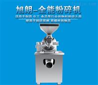 WN-200全自动不锈钢酸枣粉碎机