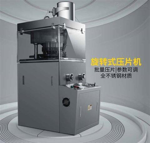 奶粉药片三七全自动电动旋转式压片机