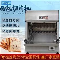 广州正麦31刀吐司分切机*