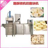 QZD800呼和浩特全自动奶贝机大草原特产酪酥糕设备