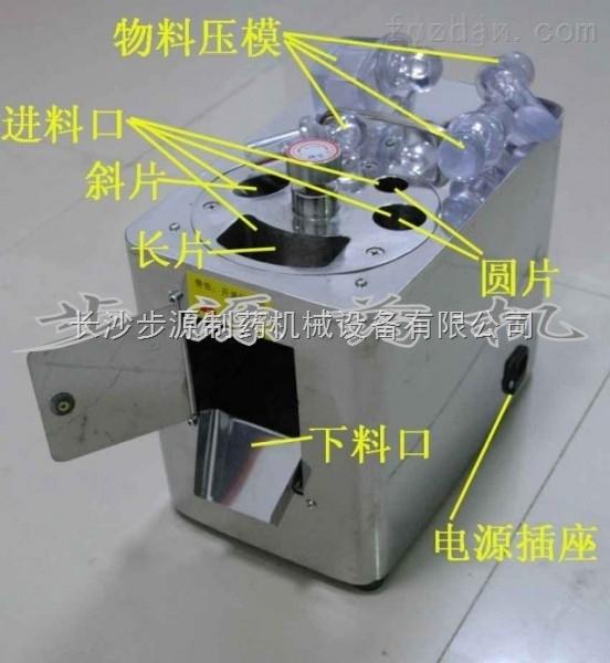 小型切片机