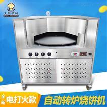 燃气多功能旋转手动点火器电烤自动烧饼炉