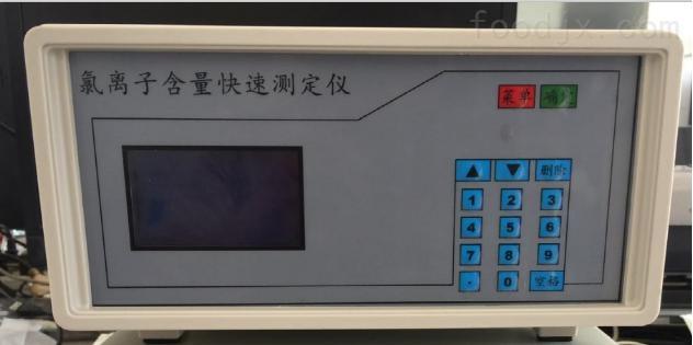 混凝土氯离子含量快速测定仪