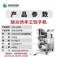JGB-180全自动仿手工饺子机