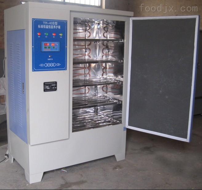 混凝土恒温恒湿标准养护箱
