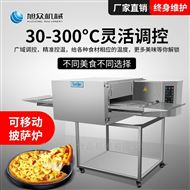 XZ-18C全自动*智能热风烤炉披萨炉设备