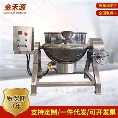 JHY300L生产夹层锅蒸汽蒸煮锅