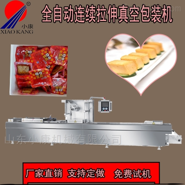鱼豆腐全自动连续拉伸膜真空包装机