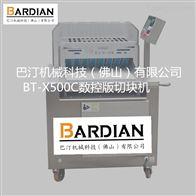 BT-X500C数控版切块机