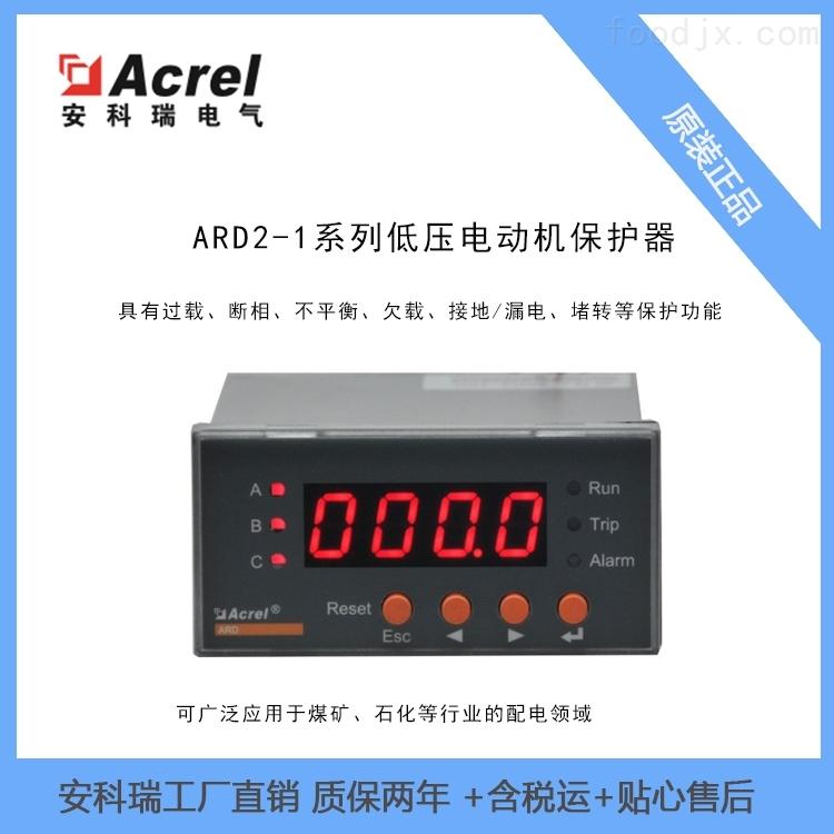 低压电动机保护控制器 马达保护装置 过载