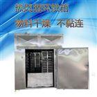 700艾草烘干箱定制款可移动烘干设备