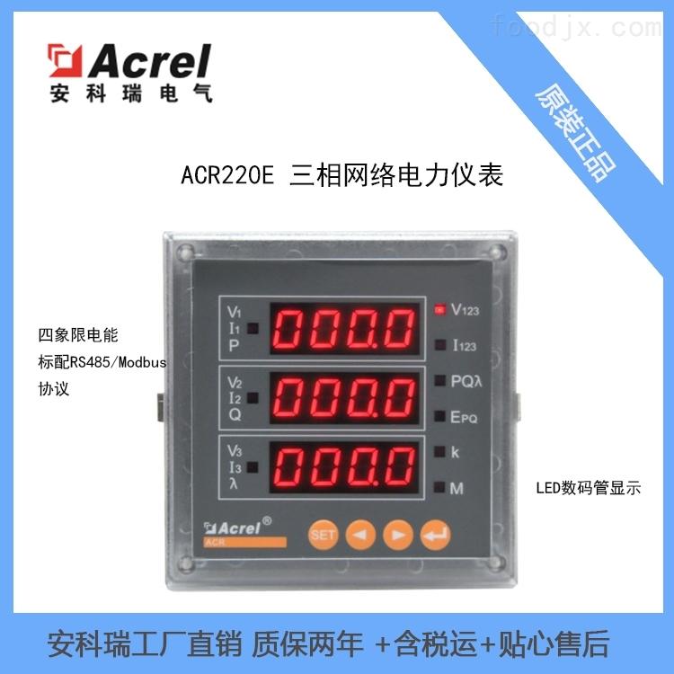 三相智能电力仪表 嵌入式安装 智能网络仪表