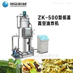 ZK-500低温真空油炸机健康休闲果蔬脆皮