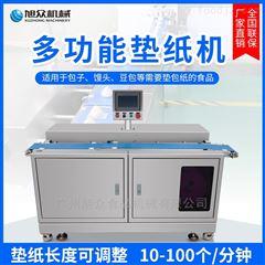 XZ-170多功能全自动包子机配套垫纸机商用旭众工厂