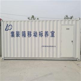 集裝箱全自動養護室