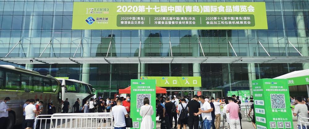 2020第17届中国(青岛)国际食品加工和万博体育官网客户端械展览会现场图集