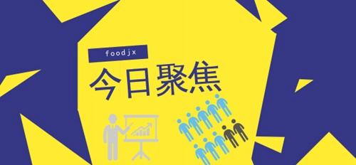 食品机械设备网8月3日行业热点聚焦