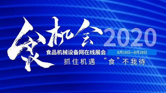落幕不散场:2020亚博游戏官网在线展会圆满结束!