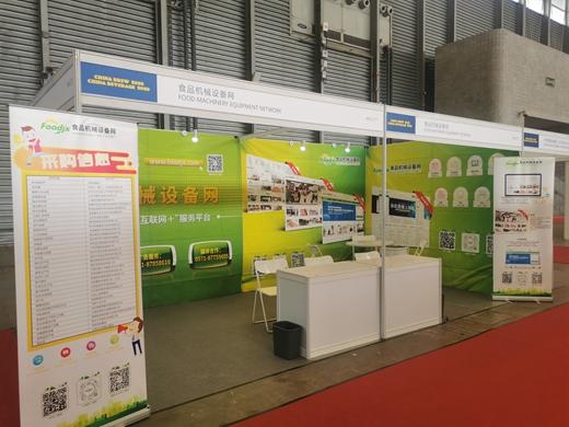 液體食品裝備展會CBB今日開幕 食品機械設備網與您相約W5-C77