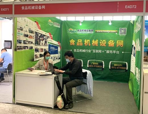 2020中國焙烤秋季展今日盛大開幕