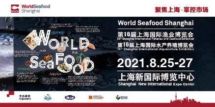 2021第16屆上海國際漁業博覽會