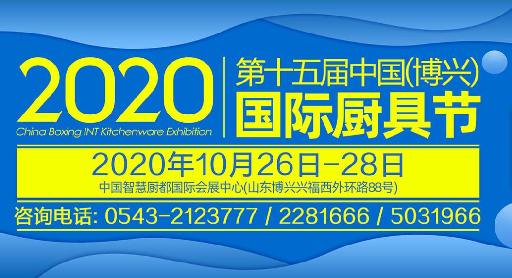 第十五届中国(博兴)国际厨具节