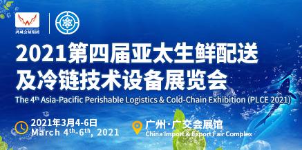 2021第四屆廣州國際智慧零售博覽會