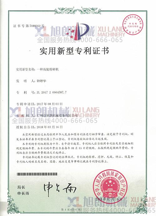 高能粉碎机实用新型专利证书(专利号:ZL 2017 2 0964587.7)