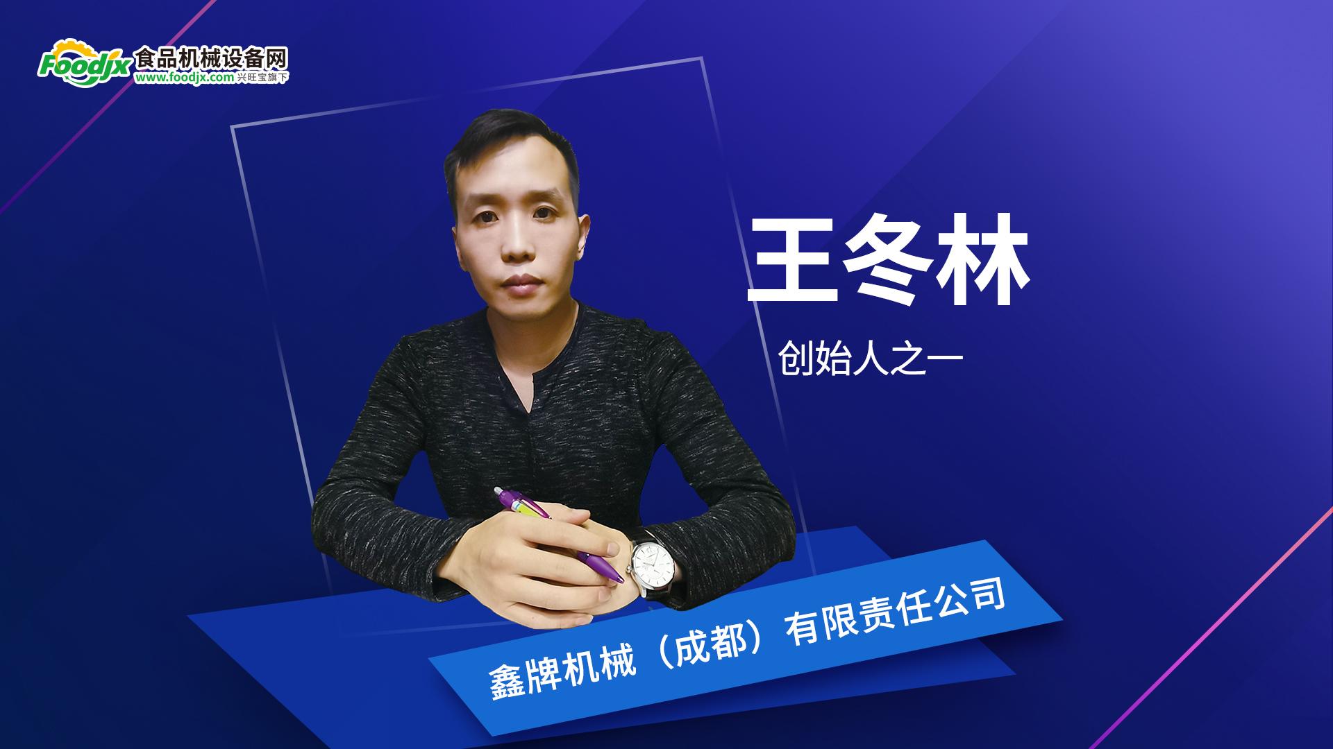 foodjx专访鑫牌机械(成都)有限责任公司