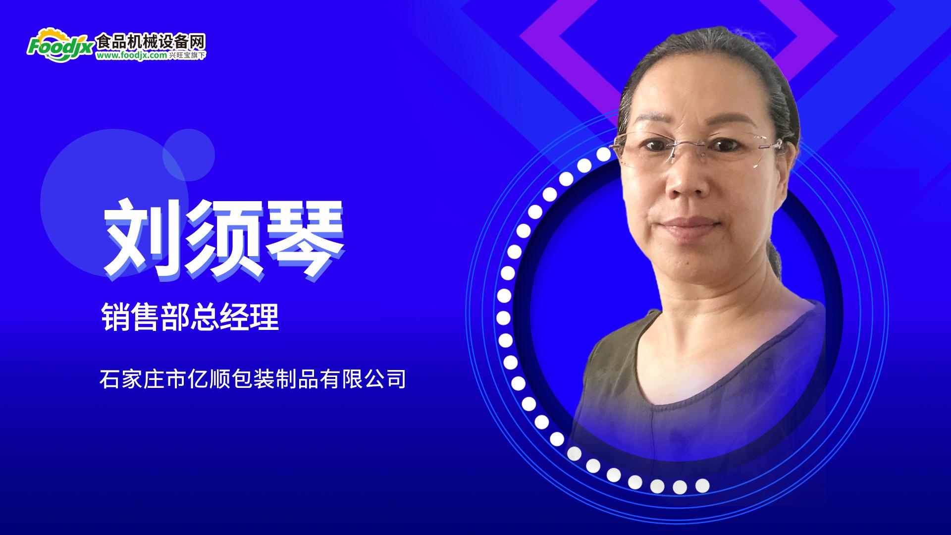 foodjx专访石家庄市亿顺包装制品有限公司