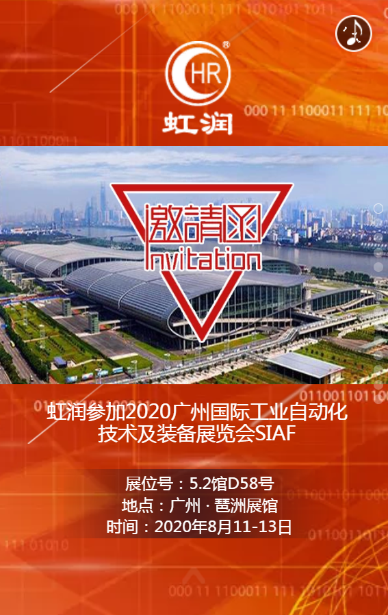 2020虹润广州国际工业自动化技术及装备展览会SIAF邀请函