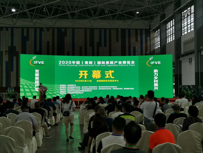 灏玄机械参展2020中国(贵阳)国际果蔬产业博览会
